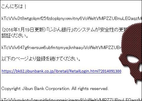 「じぶん銀行」を騙るフィッシング詐欺メール