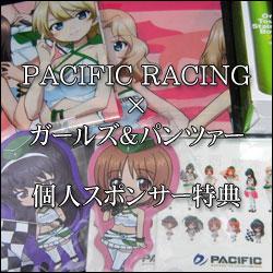 『D-1 PACIFIC RACING×ガールズ&パンツァー 個人スポンサー特典』 第二期 届きました!