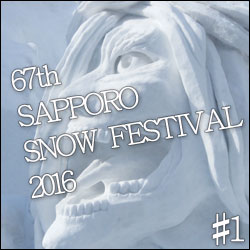第67回さっぽろ雪まつり -SAPPORO SNOW FESTIVAL 2016- フォトリポート#1