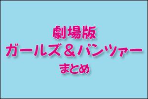 BD & DVD「劇場版 ガールズ&パンツァー」まとめ