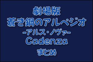 「劇場版 アルペジオ Cadenza」まとめ