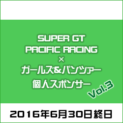 「PACIFIC RACING×ガールズ&パンツァー」 第三期個人スポンサー募集が開始されました!