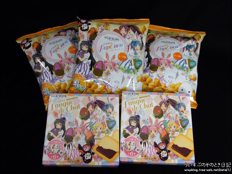 ローソンコラボ 「魔法少女まどか☆マギカ イースターキャンペーン」 お菓子ゲットです。