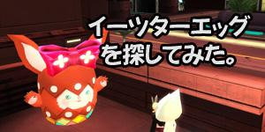 [PSO2] Phantasy Star Online 2 「ショップエリアのイーツターエッグを探してみました。」