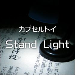 アイピーフォー 「スタンドライト [Stand Light]」