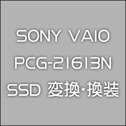 SONY VAIO PCG-21613N のHDDをSSDへ交換・換装 しました。