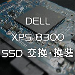 「DELL XPS 8300」のSSDをSanDiskにしました。