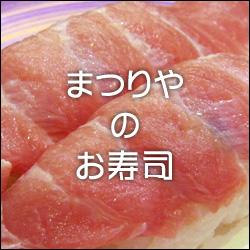 「まつりや」のお寿司