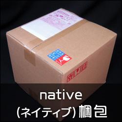 native(ネイティブ) [梱包写真]