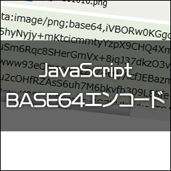 JavaScript BASE64 変換