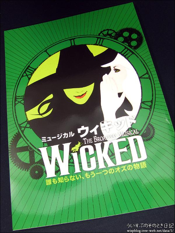 ミュージカル 「ウィキッド」を体験してきました。