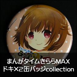 まんがタイムきららMAX ドキ×2缶バッジcollection Vol.02 [メロンブックス]