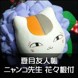 夏目友人帳 ニャンコ先生 花々根付 [タカラトミーアーツ]