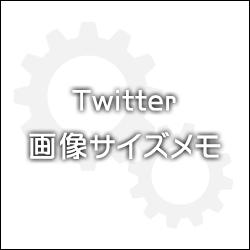 Twitter で取得できる画像サイズの指定メモ