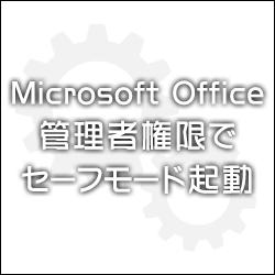 Outlook (Microsoft Office) を管理者(Administrator) 権限でセーフモードを起動する。