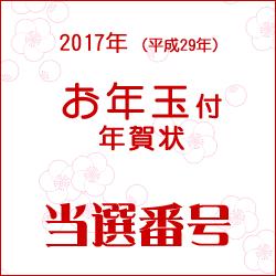 平成29年(2017年)用お年玉付き年賀状の当選番号メモ