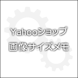 Yahooショッピングで取得出来る画像サイズ指定メモ