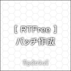 「RTFree」用バッチ作成機 をアップデートしました。