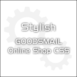 [Add-on Stylish] GOODSMILE ONLINE SHOP 注文履歴 を印刷したい CSS