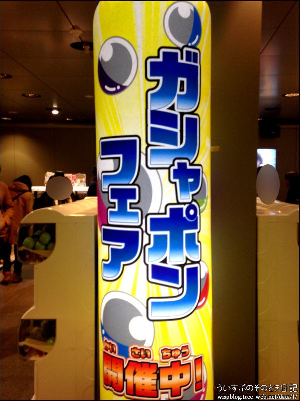 チ・カ・ホ(札幌駅前通地下広場)ガシャポンフェア を見てきました。