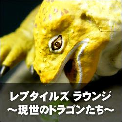 カプセルQミュージアム レプタイルズ ラウンジ 〜現世のドラゴンたち〜 [海洋堂]