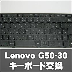 Lenovo G50-30 キーボードの交換方法
