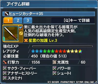 PSO2 ☆13 経験値稼ぎ武器 「ヒュージカッター」 を作ってみました。