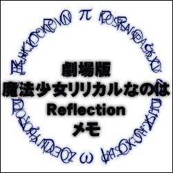 「劇場版 魔法少女 リリカルなのは Reflection」 前売り券メモ