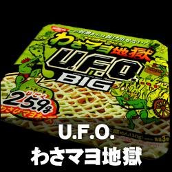 鼻に抜ける刺激的な味「U.F.O. わさマヨ地獄」を食べてみた!