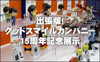 「出張版!グッドスマイルカンパニー 15周年記念展示」アニメイト札幌店を見てきました!