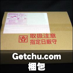 Getchu.com(げっちゅ屋)[梱包写真]