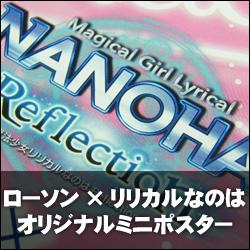 ローソン × 魔法少女リリカルなのは Reflection キャンペーン ミニポスター