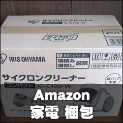 Amazon プライムデー で家電を購入しました。[梱包写真]