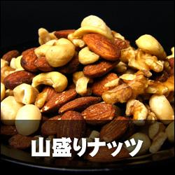 四種のミックスナッツが山盛り! 1kg