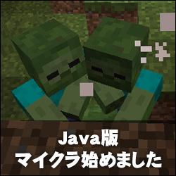 マインクラフト 1.12.1 Java版始めました! ドハマリ中