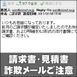 見積書・請求書を語るウイルス・詐欺メールにご注意ください。