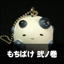 パンダの穴「もちばけ 弐ノ巻」 [タカラトミーアーツ]