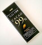カカオ99%を食べてみた。