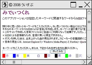 キーワードからMIDIを作るWebアプリを公開しました。