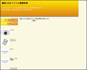 価格.COM アイテム情報取得