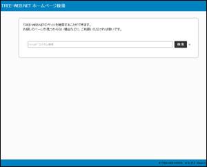 TREE-WEB.NET ホームページ検索