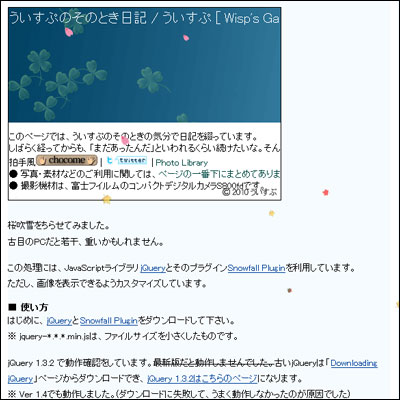 jQueryとSnowfall Pluginで桜を散らせるカスタマイズ