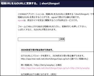 short2longurl