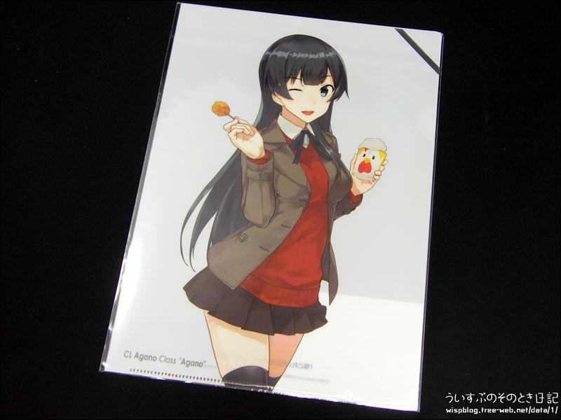 艦隊これくしょん -艦これ- キャンペーン クリアファイル