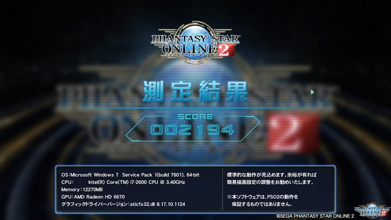 [PSO2] Phantasy Star Online 2 設定6