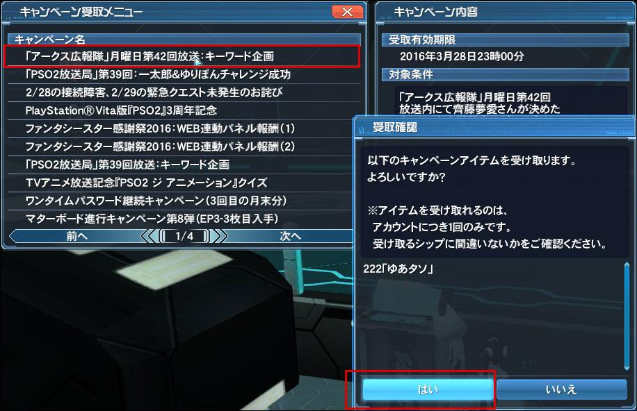 [PSO2] Phantasy Star Online 2 ういすぷの箱庭