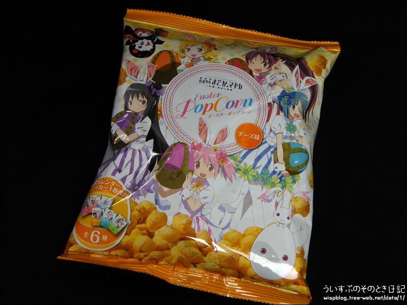 魔法少女まどか☆マギカ ローソン イースターキャンペーン