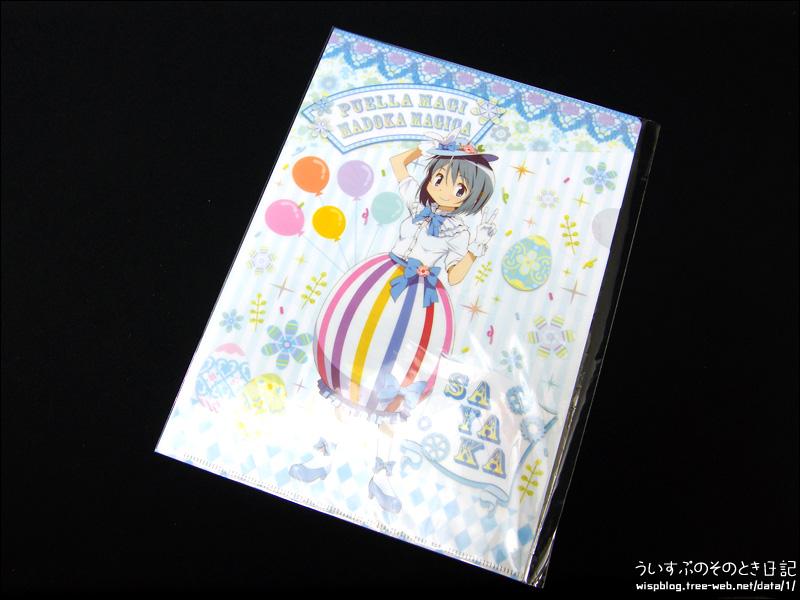 魔法少女まどか☆マギカ ローソン イースターキャンペーン オリジナルクリアファイル