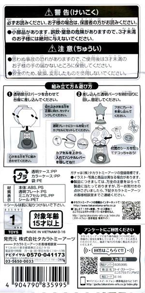 トイ・ストーリー ミニカプセルマシン Part.2