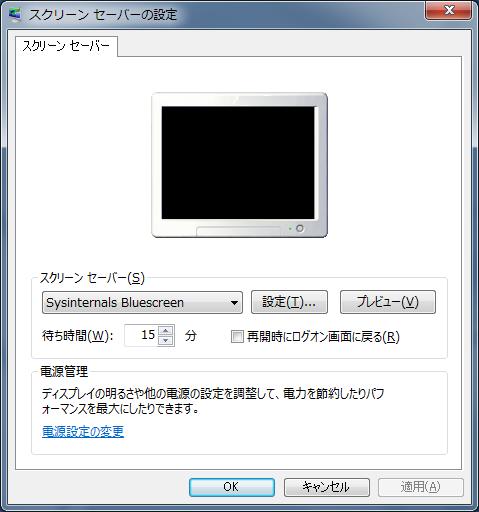 Bluescreen Screen Saver インストール